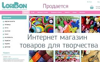 Интернет магазин товаров для творчества продается